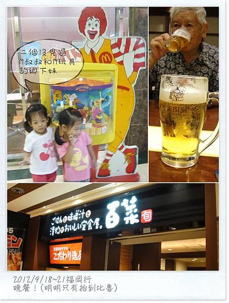 201209福岡15.jpg