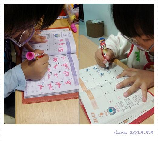 20130508-DADA寫字.jpg