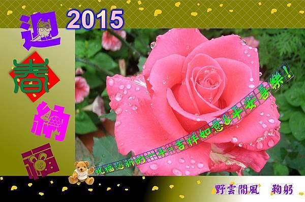2015賀卡(野雲閒風)-01