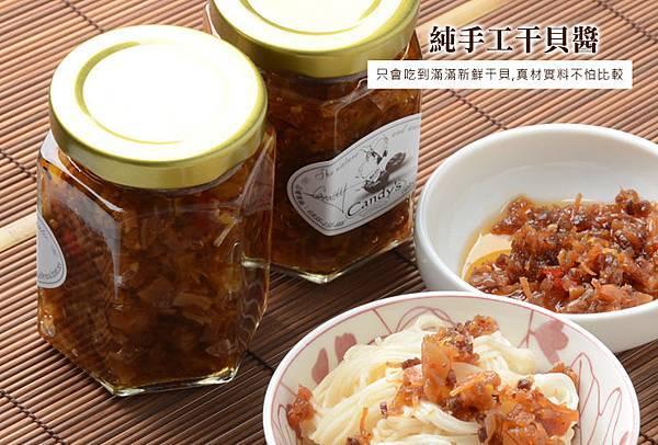 干貝醬-600-5.jpg