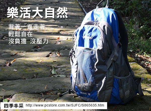 KB3307戶外登山背包