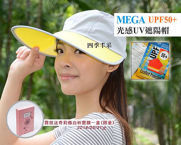 光感防曬遮陽帽,大帽眉UPF50+