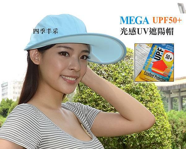 MEGA光感防曬遮陽帽uv防曬