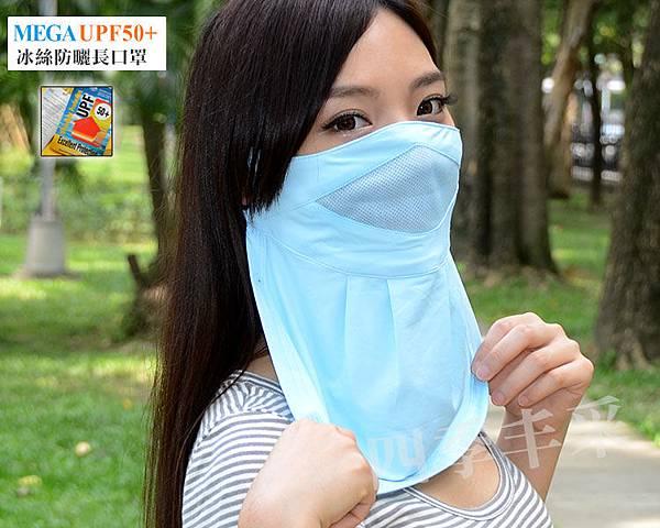 MEGA冰絲涼感防曬口罩UV502