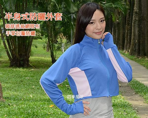 半身式吸排透氣防曬外衣