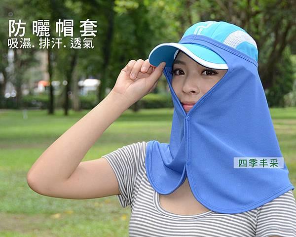 頭頸臉最好的防曬推薦百搭防曬帽套,男女適用防曬最方便最好攜帶