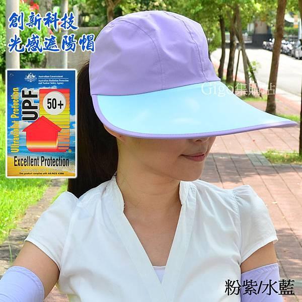 MEGA光感防曬帽