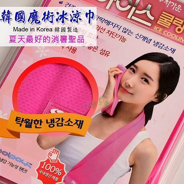 韓國魔術冰涼巾 SS MULSAN