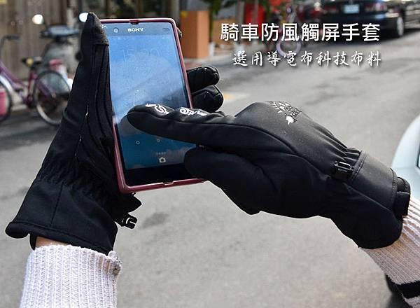 觸控防潑水保暖手套, 騎車騎士最愛AR71