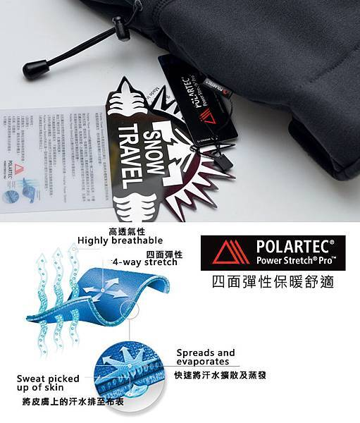 Polartec Power Stretch®保暖圍脖帽子