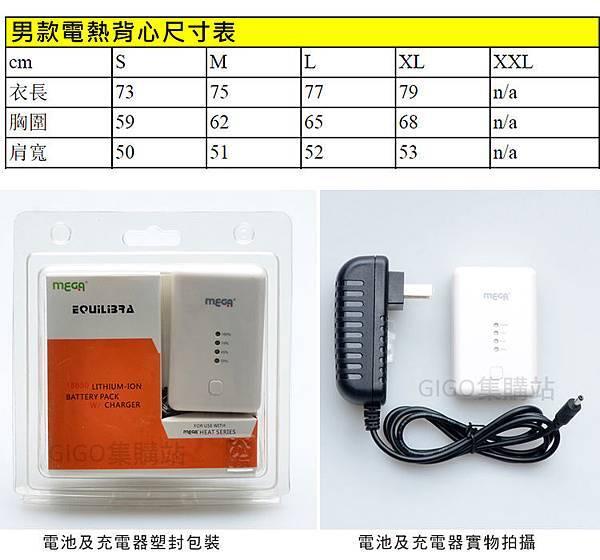 3M男款電熱背心-原廠電池充電器