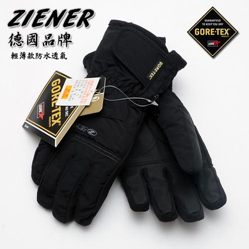 德國ZIENER品牌, GORE-TEX防水透氣保暖手套AR42
