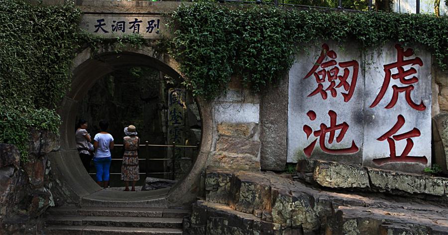 蘇州虎丘刃箭池.jpg