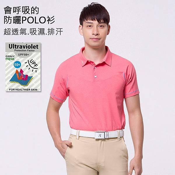 四季丰采 COOLUV 男款高爾夫POLO冰涼衣短袖 UVM203.jpg