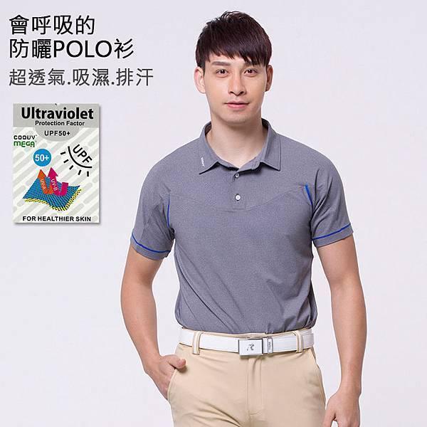 四季丰采 COOLUV 男款高爾夫POLO冰涼衣短袖-1.jpg