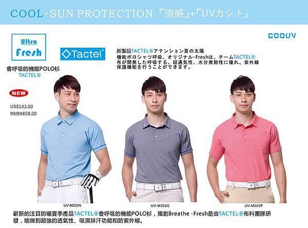 四季丰采 COOLUV 男款高爾夫POLO冰涼衣短袖-4.jpg