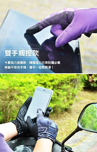 韓國觸控防曬袖套(雙手觸控)