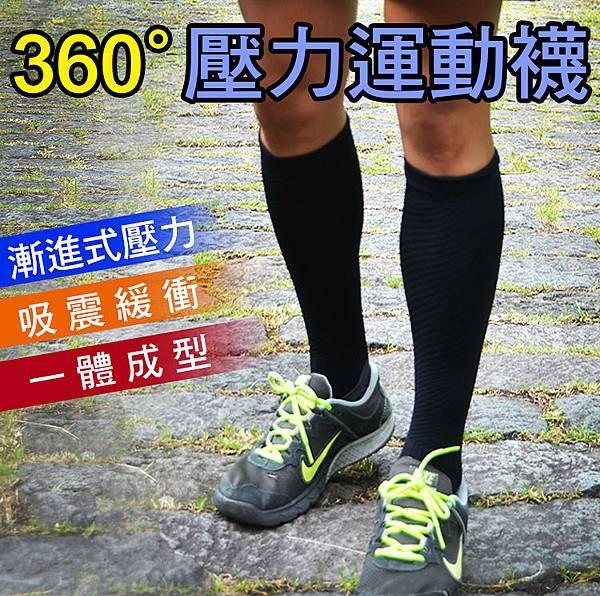 阿基里斯長筒運動壓力襪-四季丰采