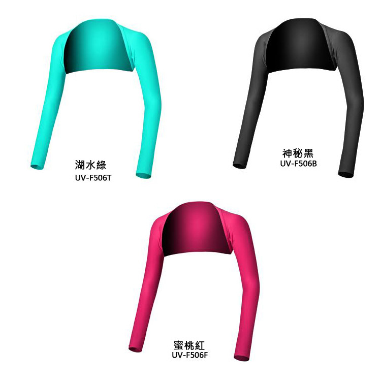 UVF506披肩防曬袖套