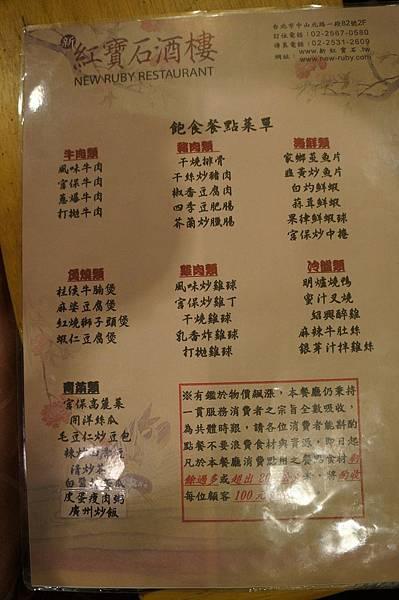 """台北美食推薦-老牌港式飲茶吃到飽""""新紅寶石酒樓"""""""