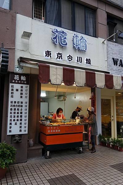 """台北美食推薦-松山區好好吃的紅豆餅""""花輪東京金川燒"""""""