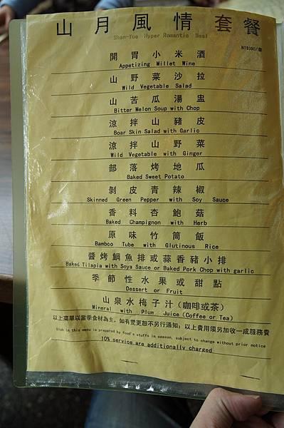 """花蓮美食推薦-太魯閣創意原住民料理""""布洛灣立德飯店"""""""
