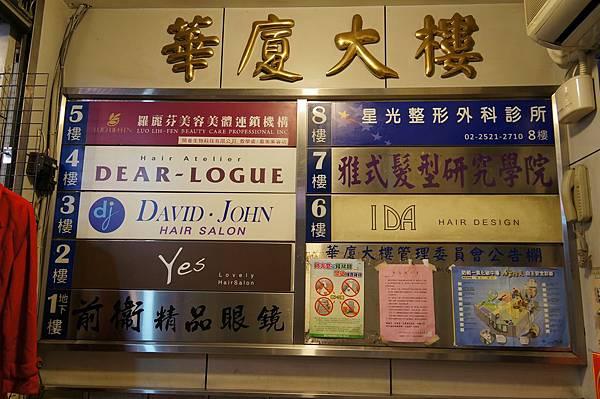 """<愛評網體驗>超細心的日籍Stylist‧押江大地Daichi Osae設計師在""""日系時尚Dear-Logue-Taipei """""""