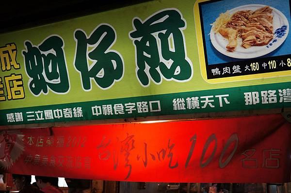 """宜蘭美食推薦-金黃酥脆""""大成老店蚵仔煎""""(在地人推薦)"""