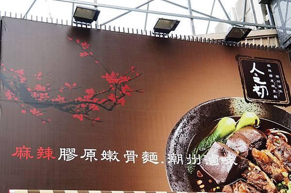 """20140316台北公館食記-新花樣清燉膠原嫩骨麵""""人之初"""""""