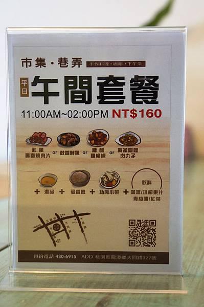 """桃園美食推薦-龍潭簡單的味道""""市集巷弄手作料理"""""""