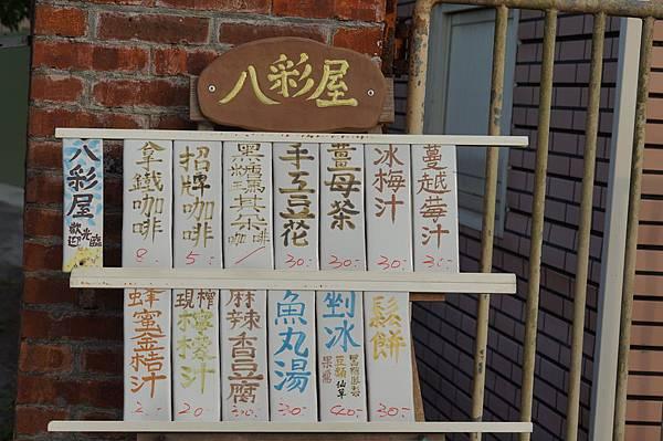 """20140406桃園美食推薦-龍潭三坑老街C/P值超高的""""八彩屋"""""""