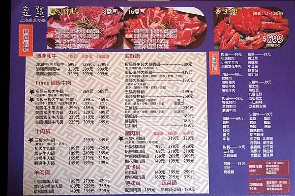 """中和美食推薦-物超所值的三種滿足""""皇璽北海道昆布鍋"""""""