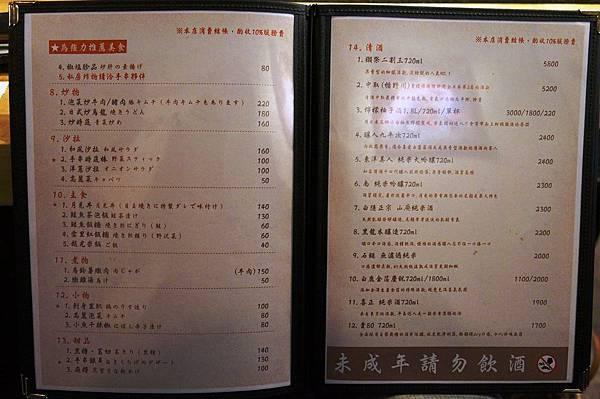 """20140404台北美食推薦-新鮮到可以生吃的雞肉""""手本舖"""""""
