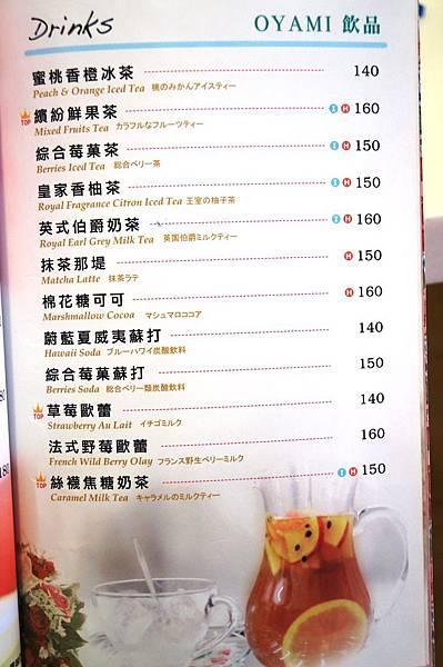 """台北美食推薦-西門町約會.聚餐的好場所""""OYAMI coffice"""""""