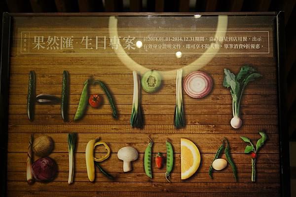 """台北美食推薦-母親節一定要帶媽媽吃少油、少鹽、少調味料的吃到飽""""果然匯""""蔬食宴"""