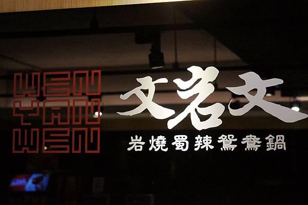 """板橋美食推薦-高CP值吃到飽餐廳,好吃的黑蒜養生鍋/麻辣鍋""""文岩文燒蜀辣鴛鴦鍋"""""""