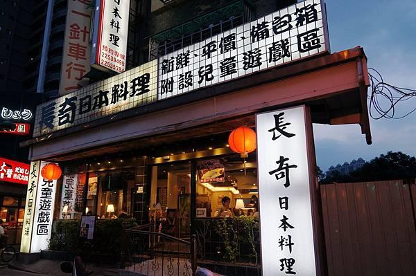 """板橋美食推薦-新鮮直送平價日式料理""""長奇日本料理"""""""