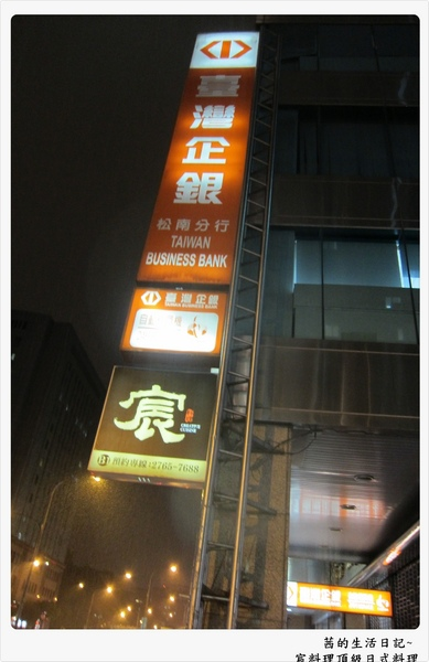 宸料理頂級日式料理:捷運市府宸料理頂級日式料理