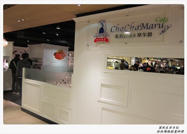cha cha maru恰恰瑪路(誠品敦南店):cha-cha-maru恰恰瑪路(誠品敦南店)