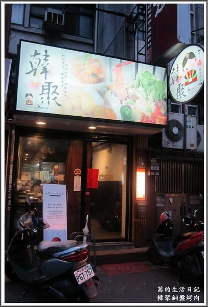 韓聚:滿滿的涼拌菜~韓聚