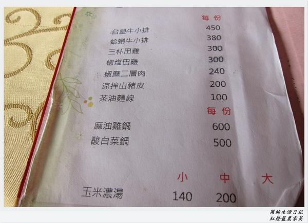 紅燈籠農家菜:紅燈籠農家菜
