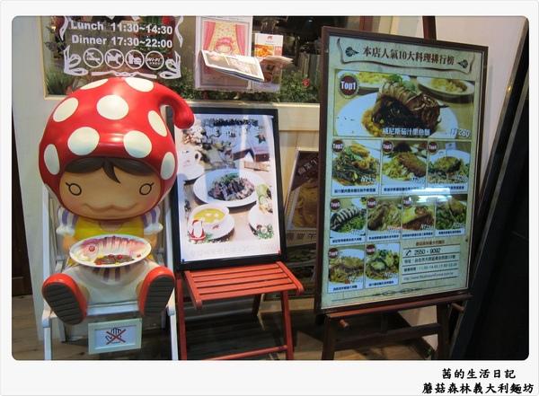 蘑菇森林義大利麵坊:蘑菇森林義大利麵坊