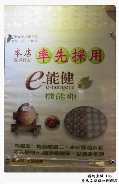 青禾幸福鍋物涮涮屋(永安店):青禾幸福鍋物涮涮鍋~永安店