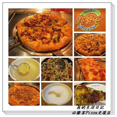 Pizza Hut 必勝客 歡樂吧(台北光復店):愛吃PIZZA來必勝客歡樂吧吃到飽~法國料理季就對拉~