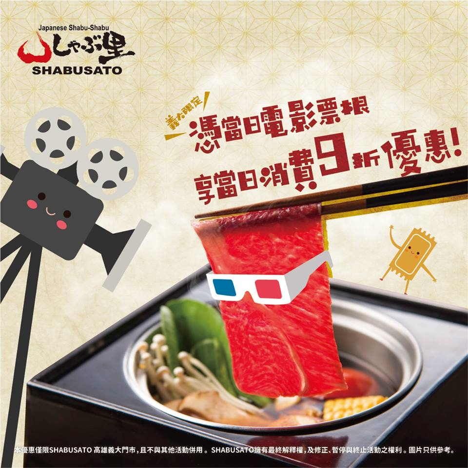 SHABUSATO涮涮鍋.jpg