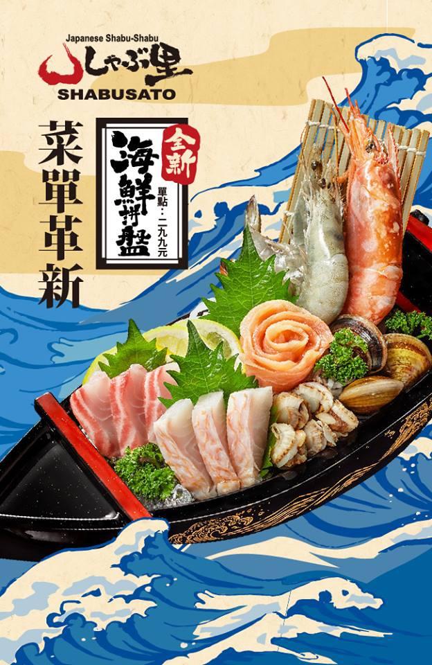 SHABUSATO涮涮鍋海鮮.jpg