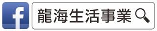 FB收尋-龍海生活事業.jpg