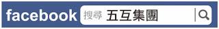 FB收尋-五互集團-1.jpg