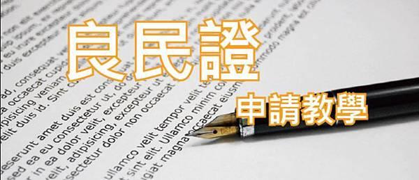 良民證By小城STORY