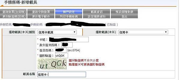 小城STORY發票環保一千萬 (3).JPG